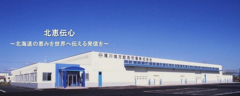 Takikawa Wholesale Market Co , Ltd   Top
